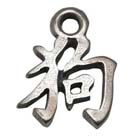 Astrology, Horoscope,Chinese, Pendant, Dog, High Concepts, Leadfree, Pewter, Amulet