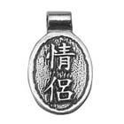 China, Wisdom of China, Soul Mate, Pendant, High Concepts, Leadfree, Pewter, Amulet